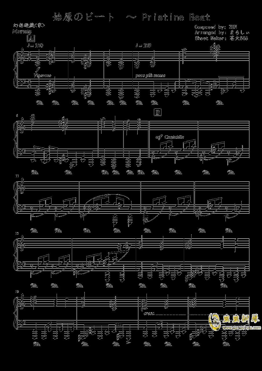 始原のビ�`ト钢琴谱 第1页