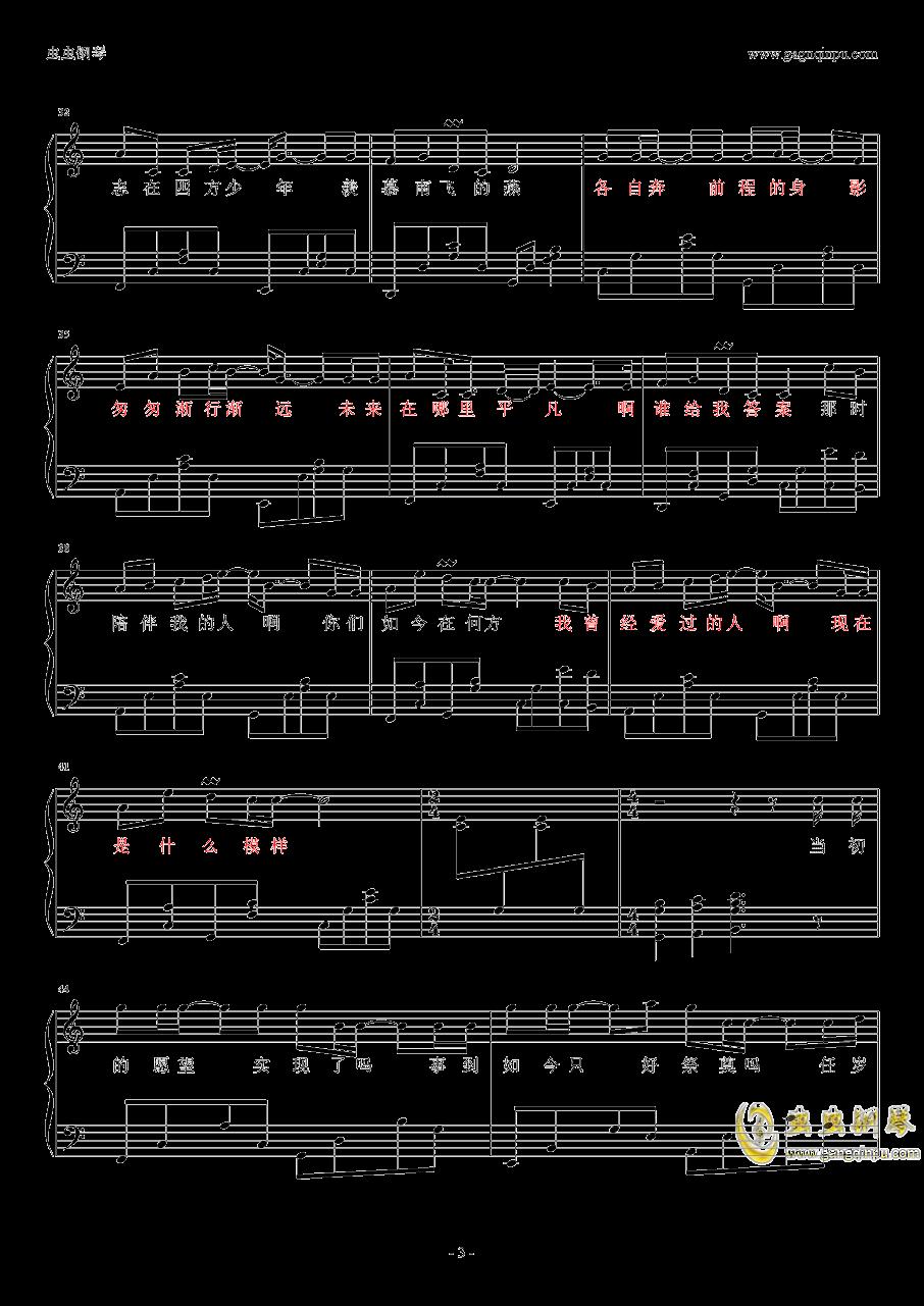 老男孩钢琴谱 第3页
