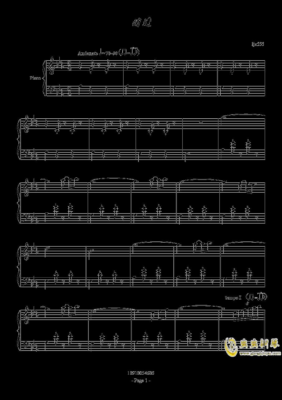 消遣钢琴谱 第1页