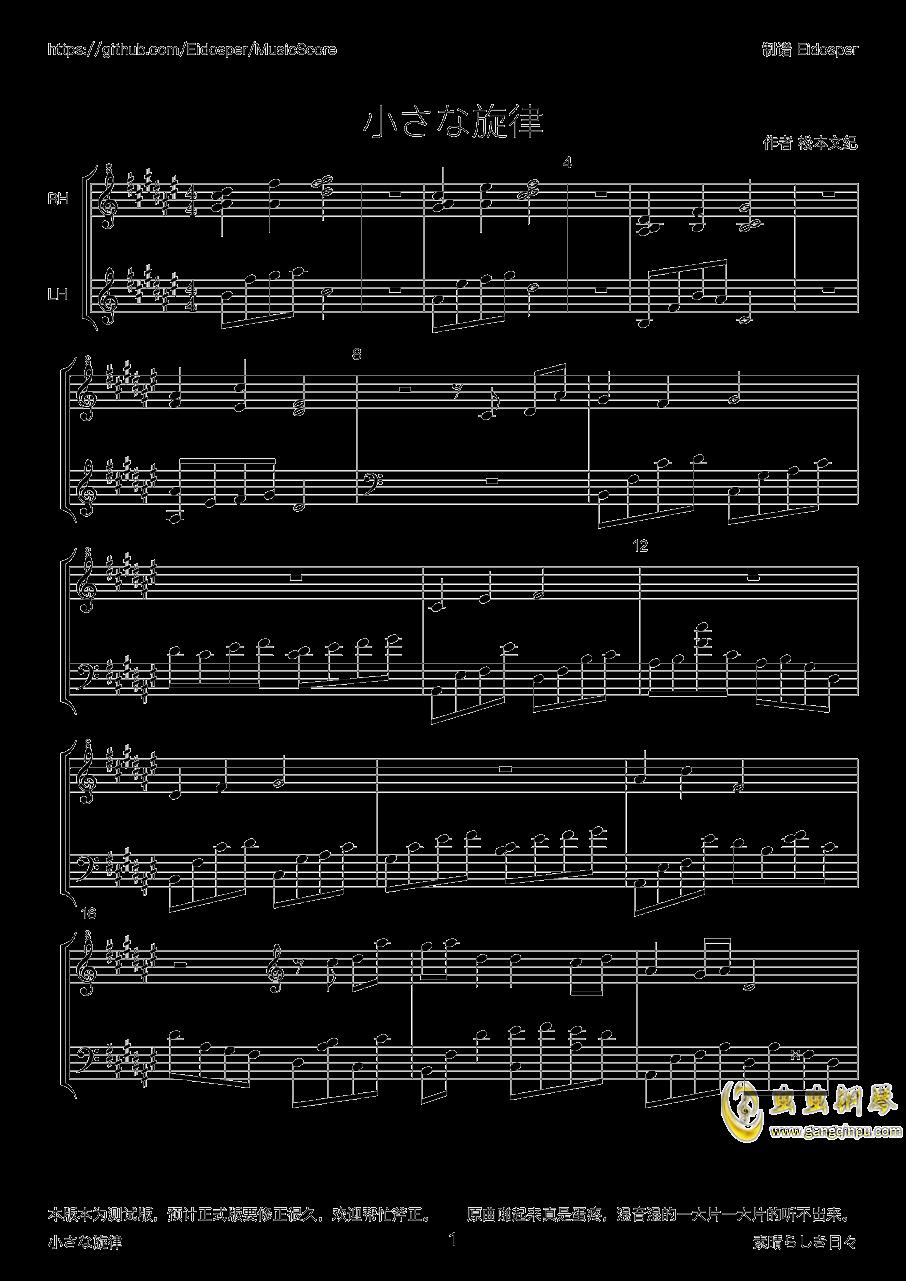 小さな旋律 previewver�琴�V 第1�