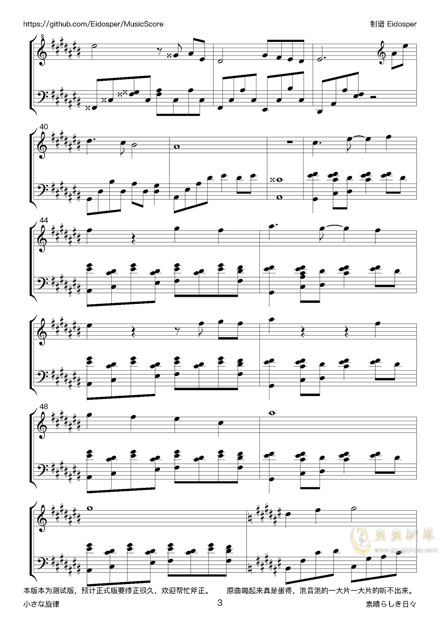 小さな旋律 previewver�琴�V 第3�
