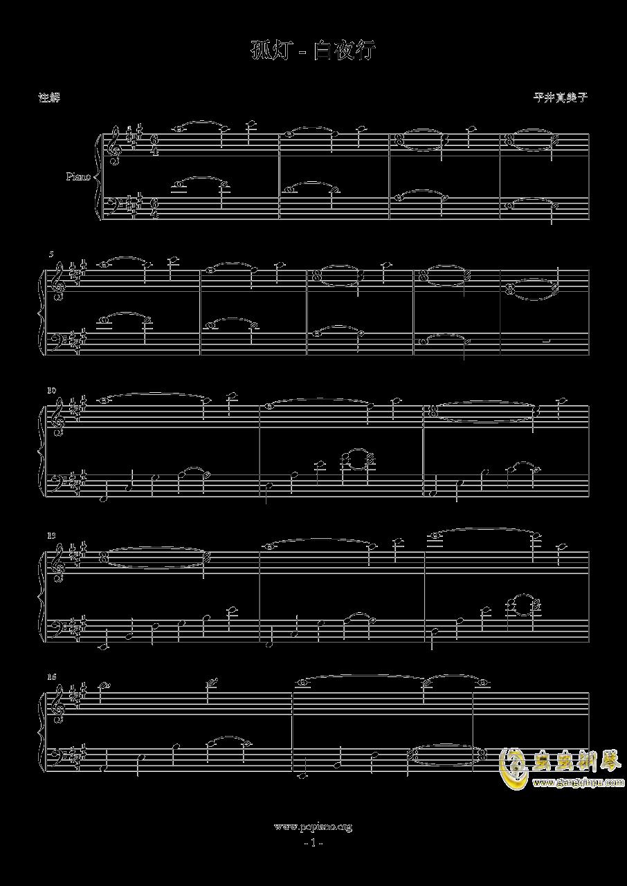 孤�簦�白夜行�琴�V 第1�