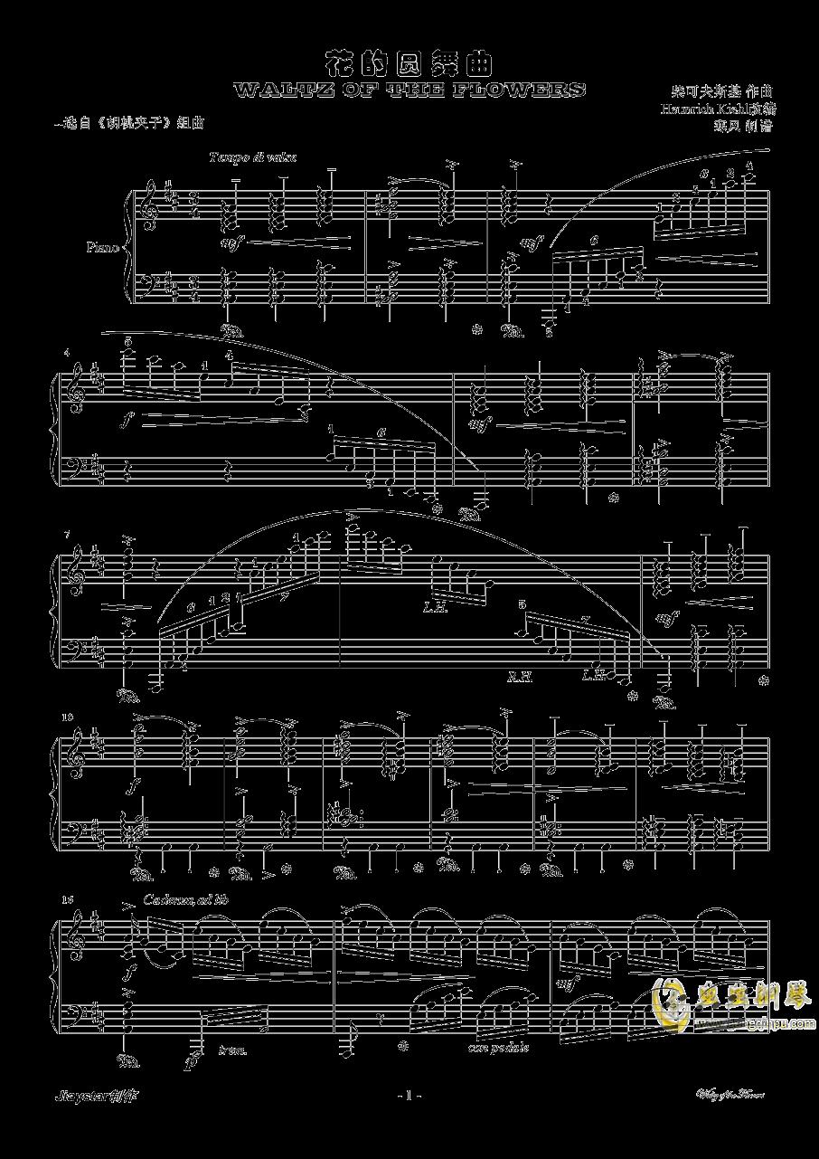 花的�A舞曲�琴�V 第1�