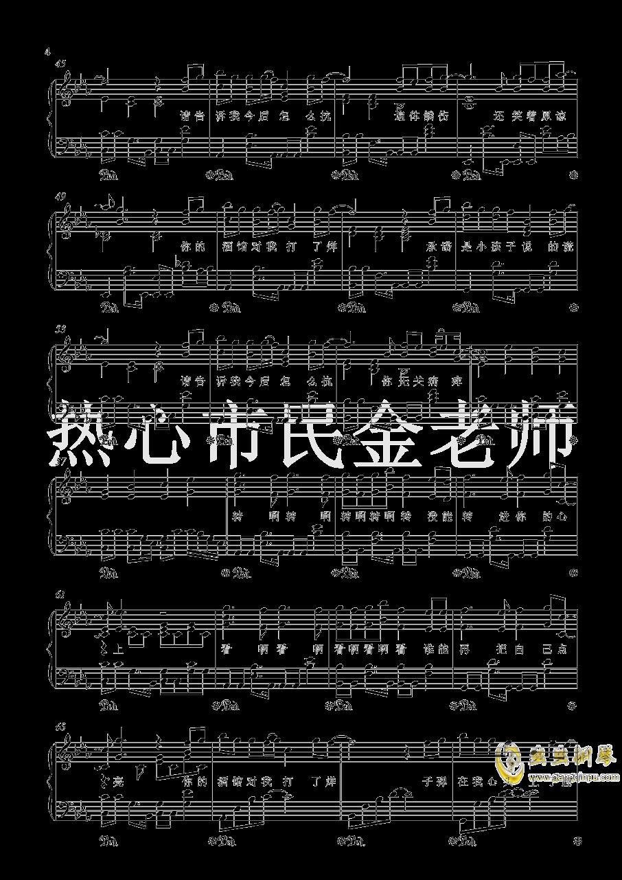 你的酒�^�ξ掖蛄遂蠕�琴�V 第4�