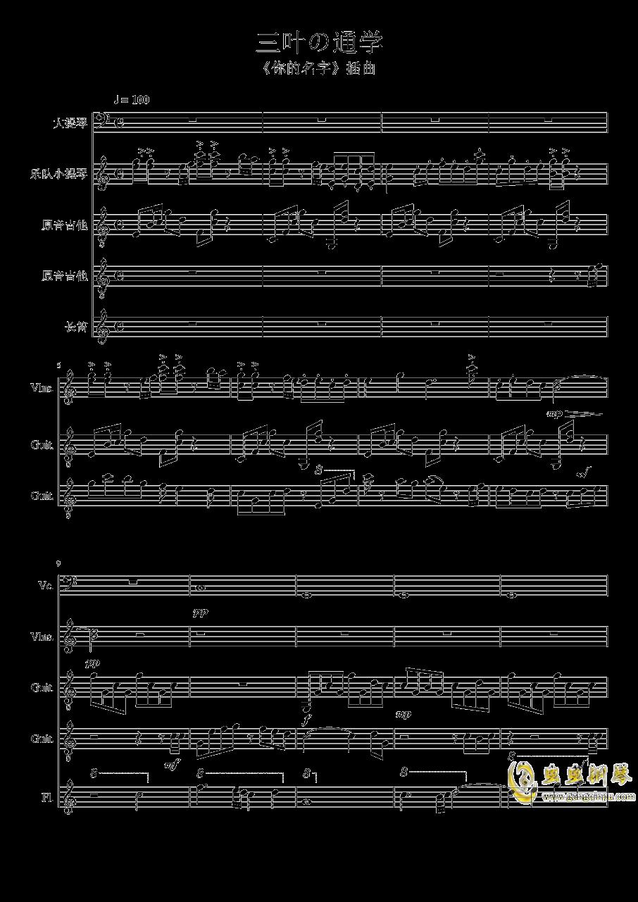你的名字钢琴谱 第1页