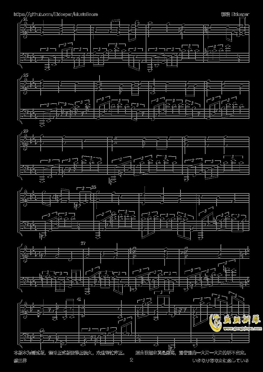 �y世界�琴�V 第2�