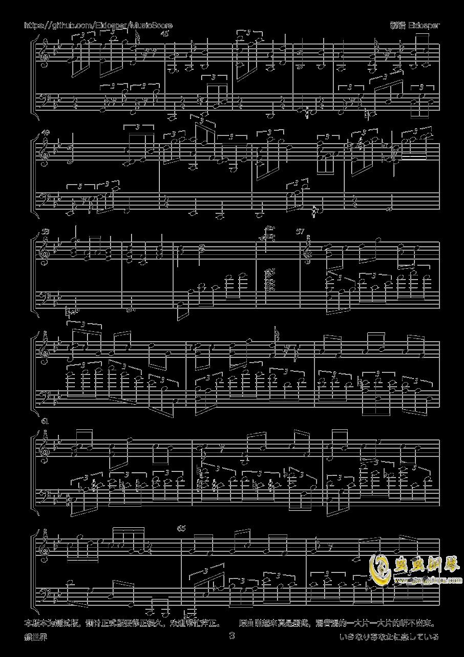 �y世界�琴�V 第3�