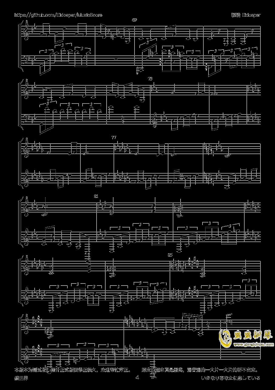 �y世界�琴�V 第4�