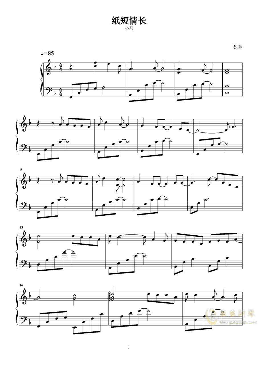 �短情�L�琴�V 第1�