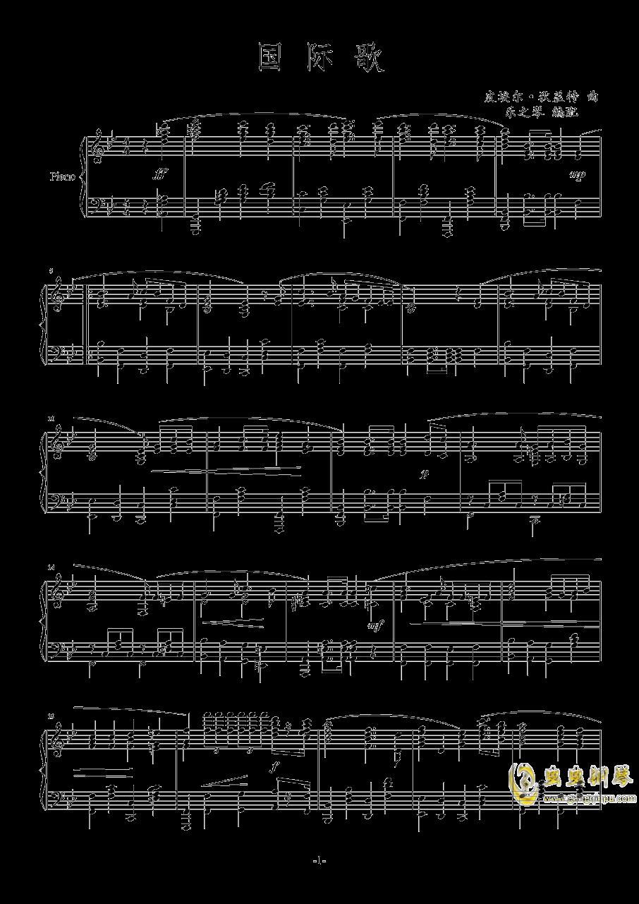 国际歌钢琴谱 第1页