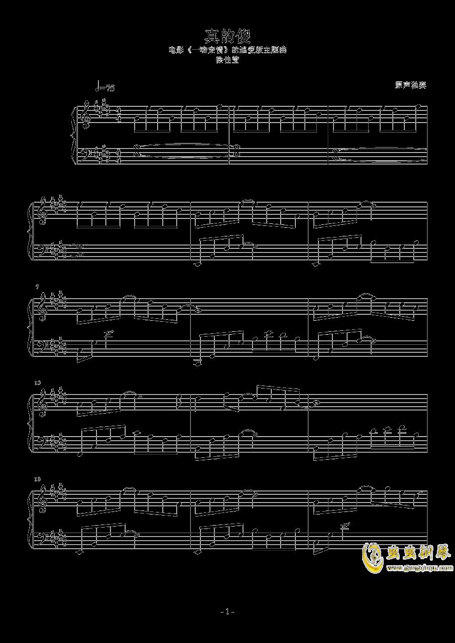 真的傻钢琴谱 第1页