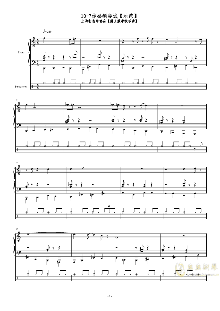 爵士鼓考��非��琴�V 第1�