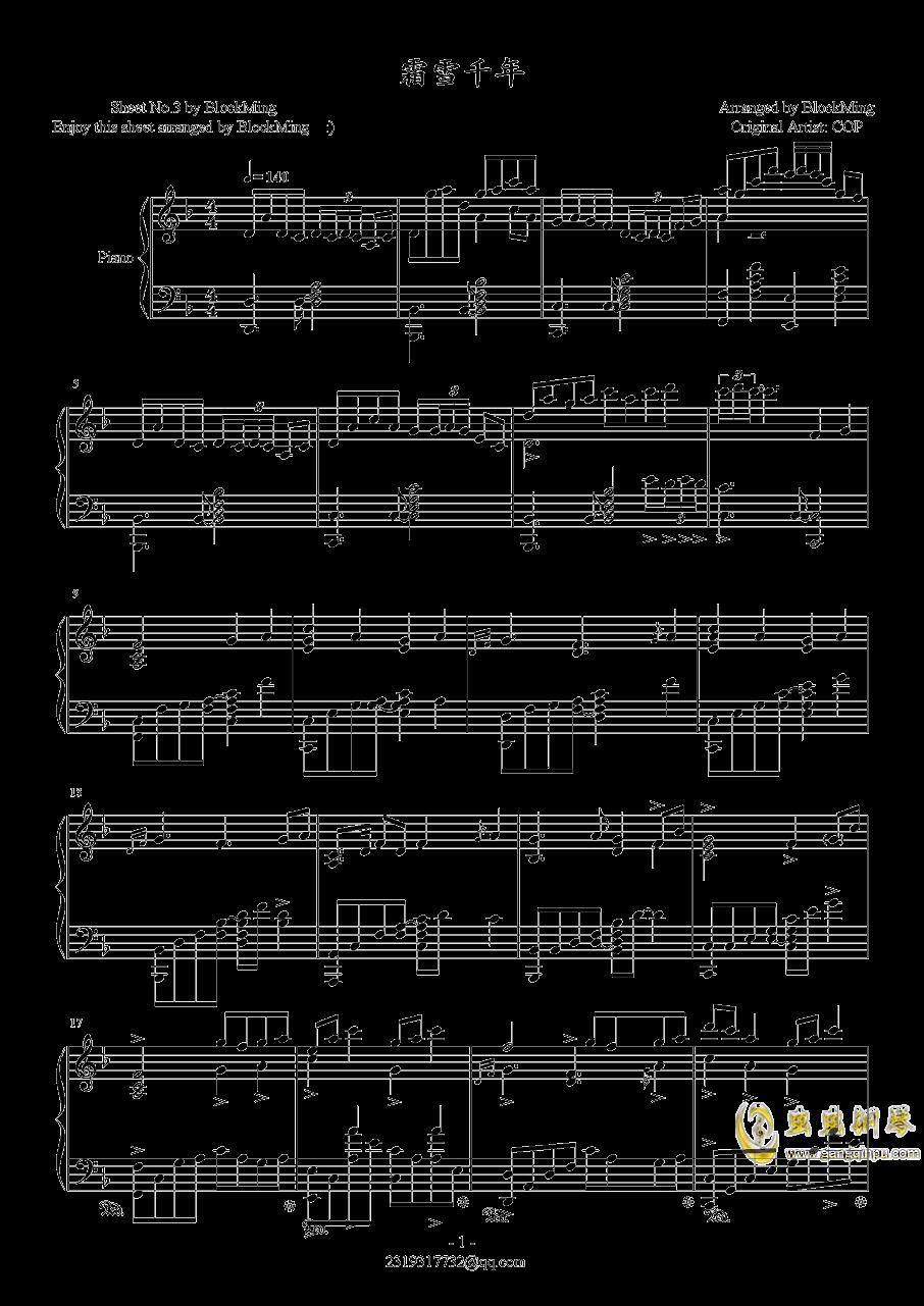 霜雪千年钢琴谱 第1页