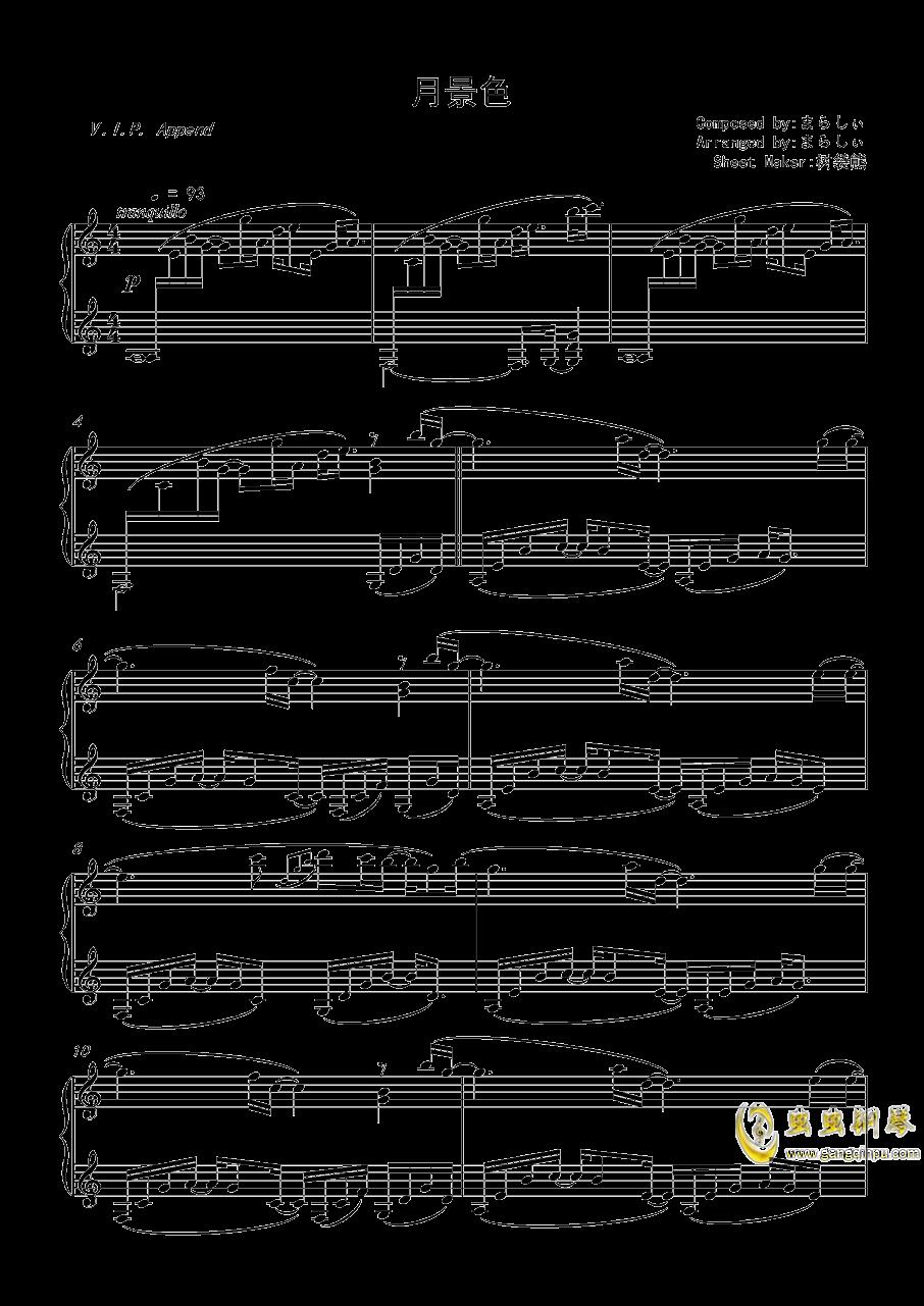 月景色钢琴谱 第1页