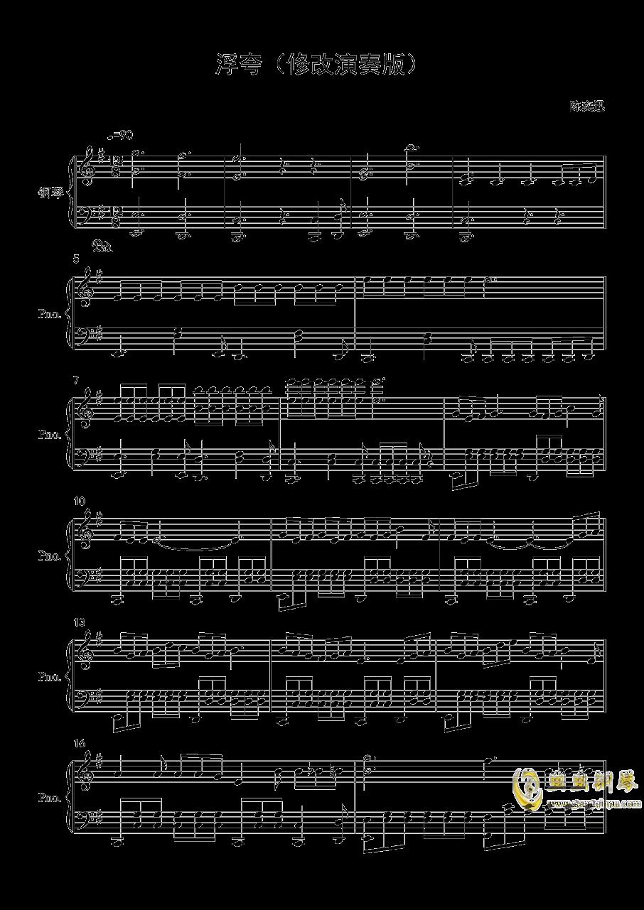 浮夸钢琴谱 第1页