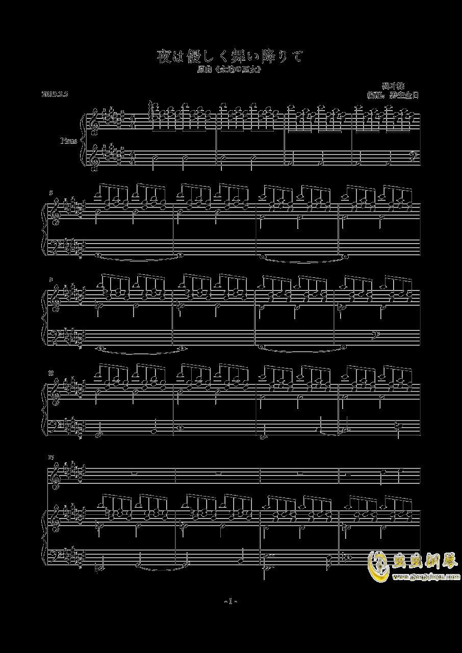 夜は��しく舞い降りて - 凋叶棕钢琴谱 第1页