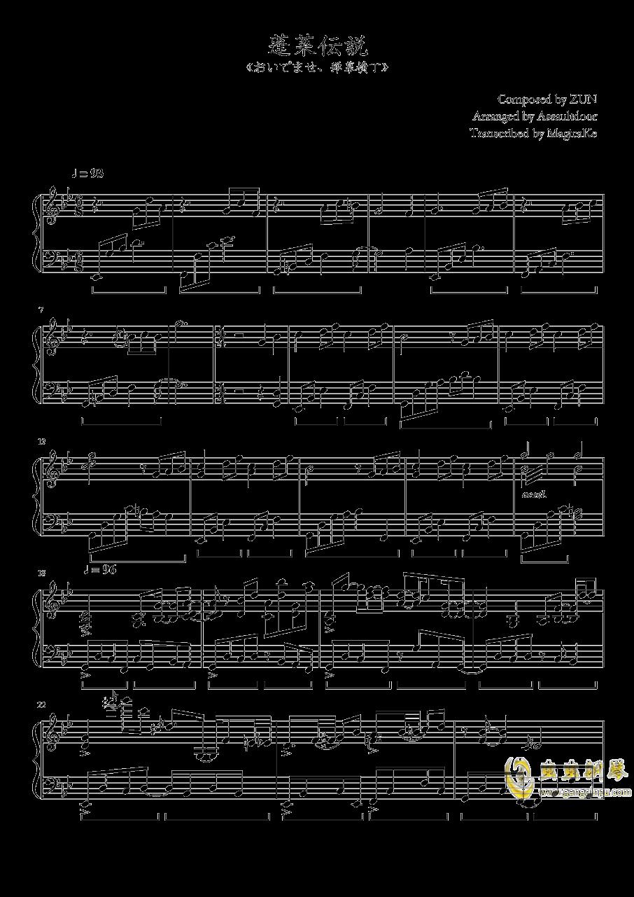 蓬莱伝説ag88环亚娱乐谱 第1页