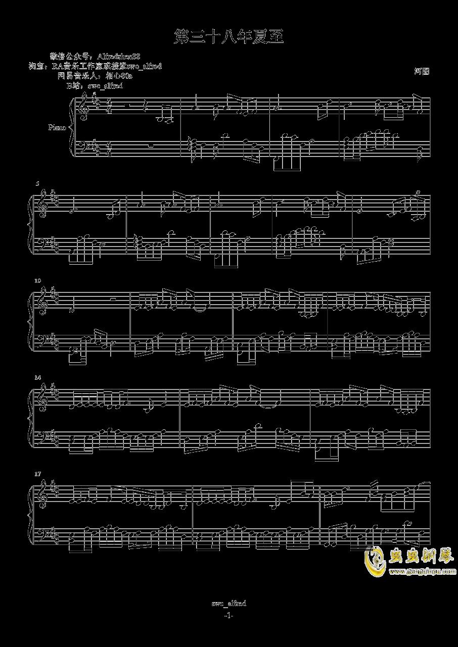 第三十八年夏至钢琴谱 第1页