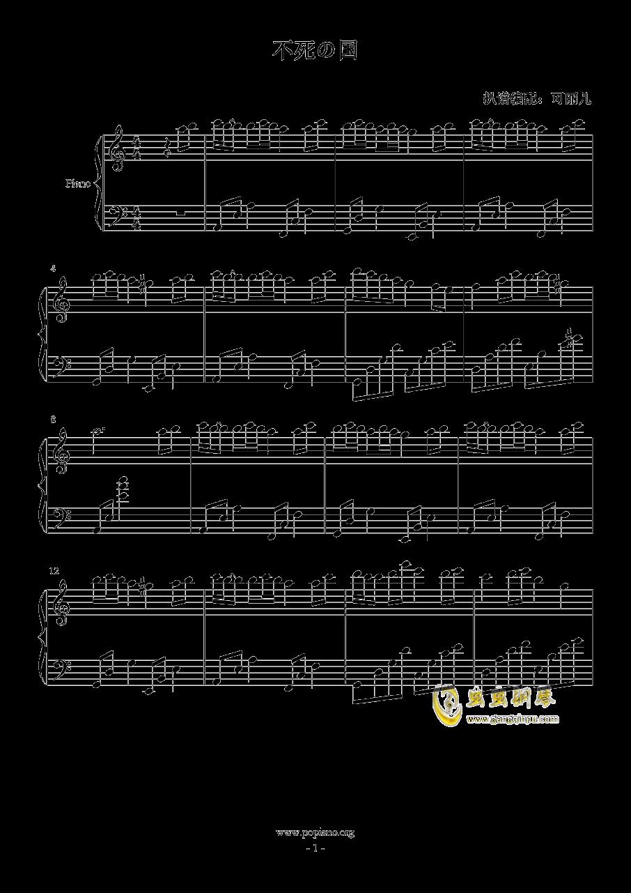 不死の国钢琴谱 第1页