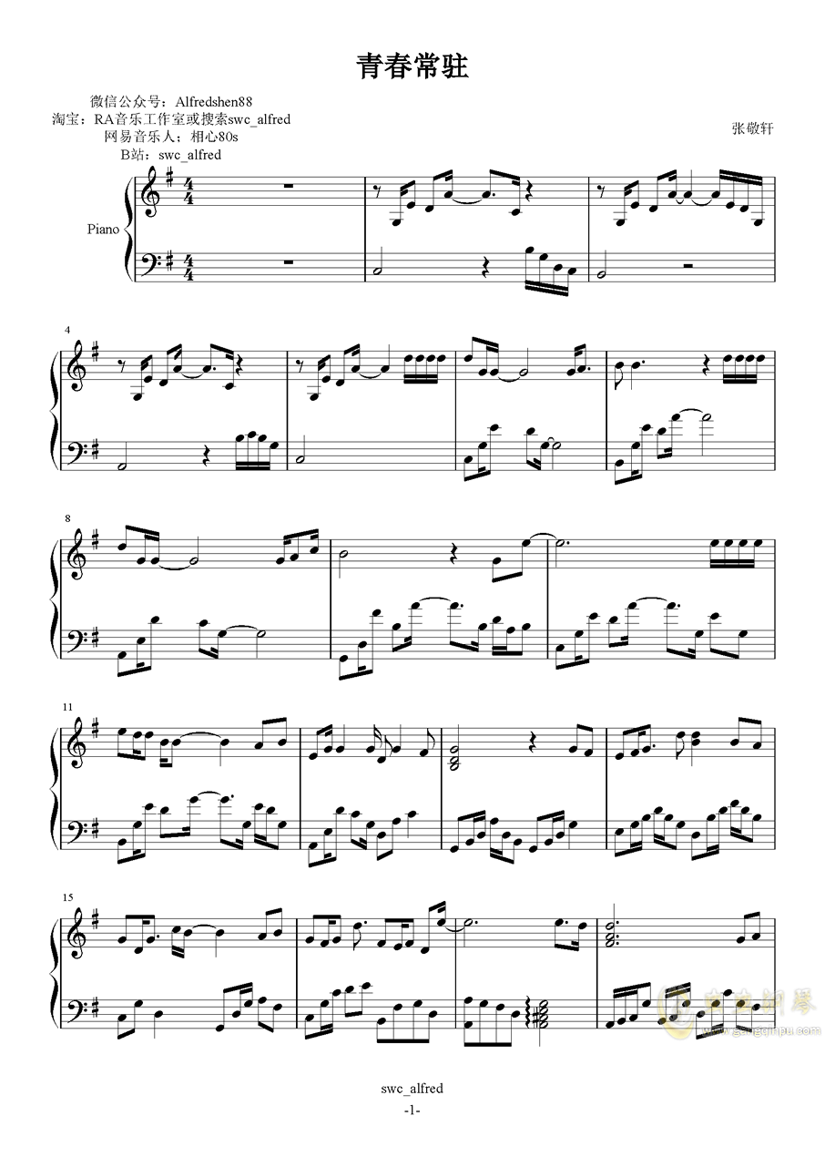 青春常驻钢琴谱 第1页