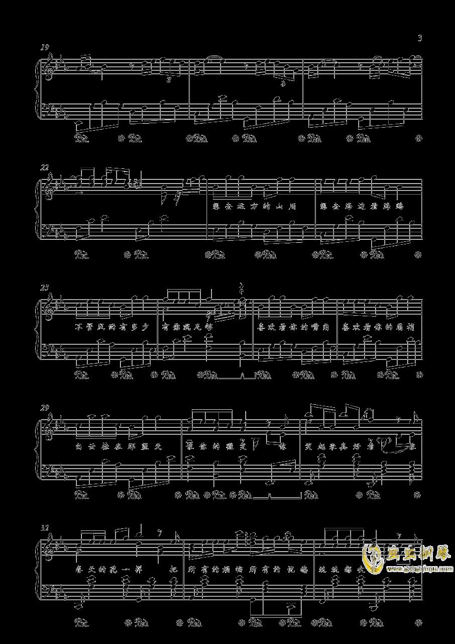 你笑起来真好看钢琴谱 第3页