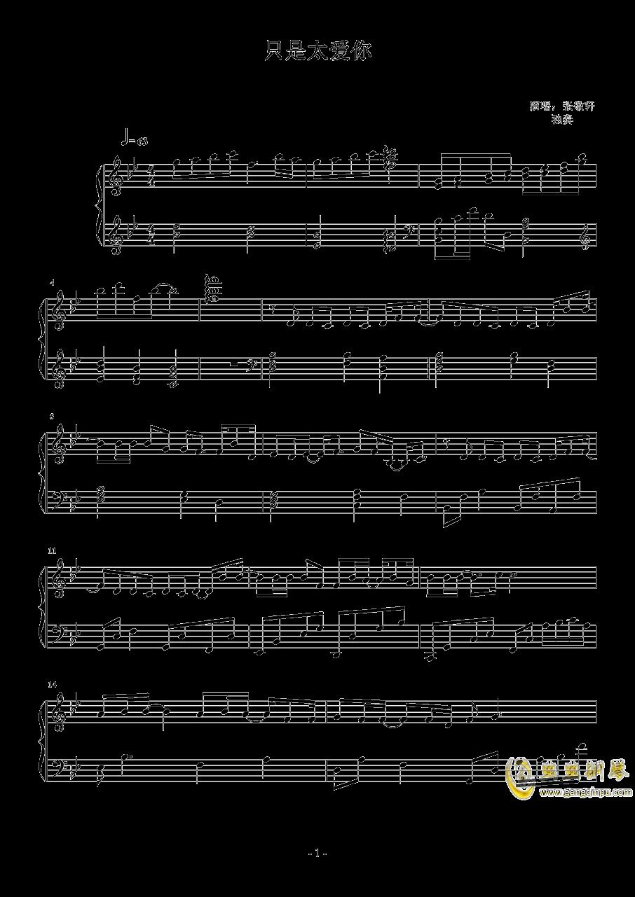 只是太爱你钢琴谱 第1页