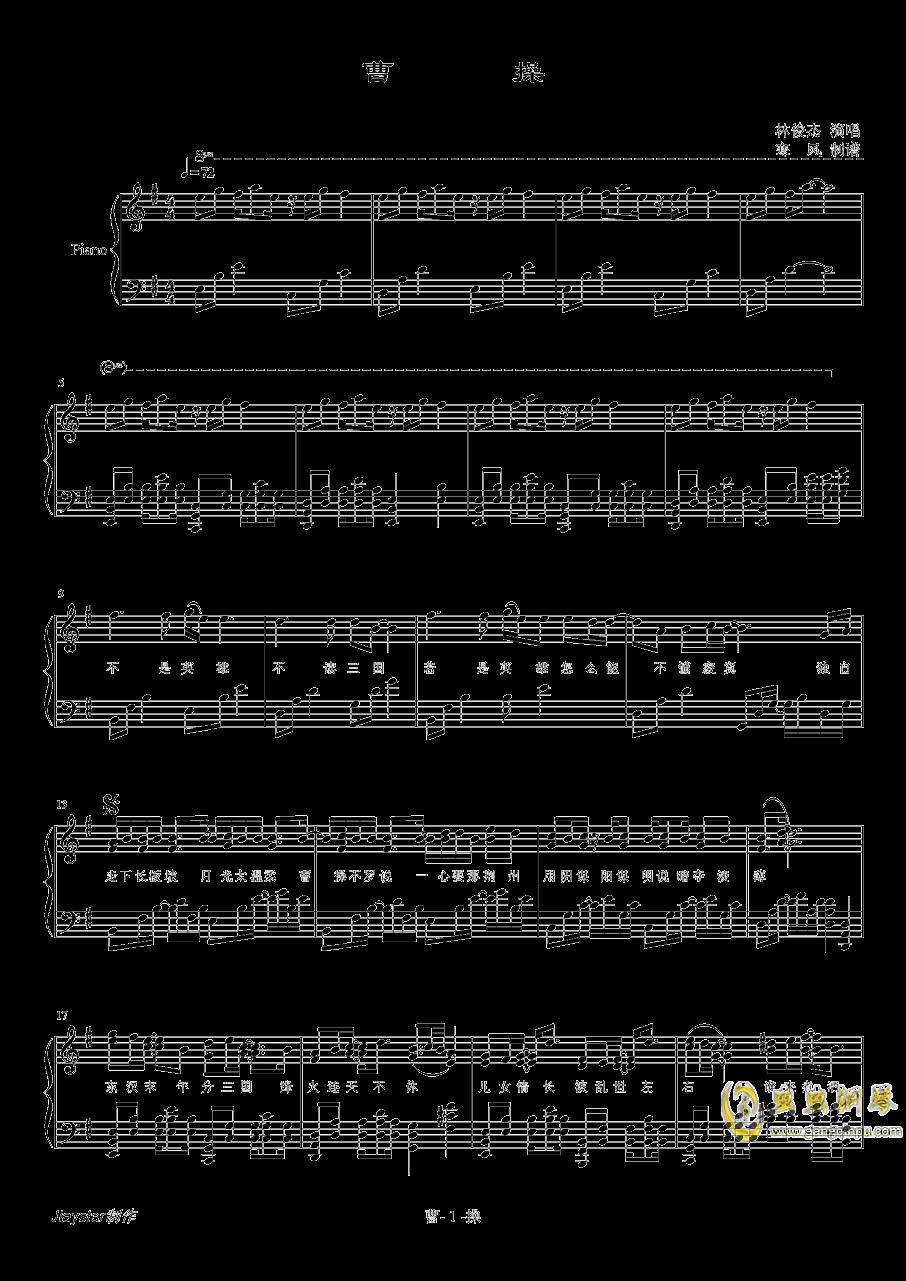 曹操钢琴谱 第1页