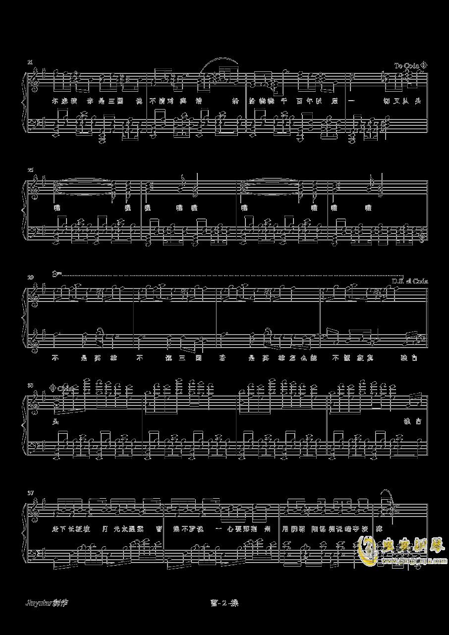 曹操钢琴谱 第2页
