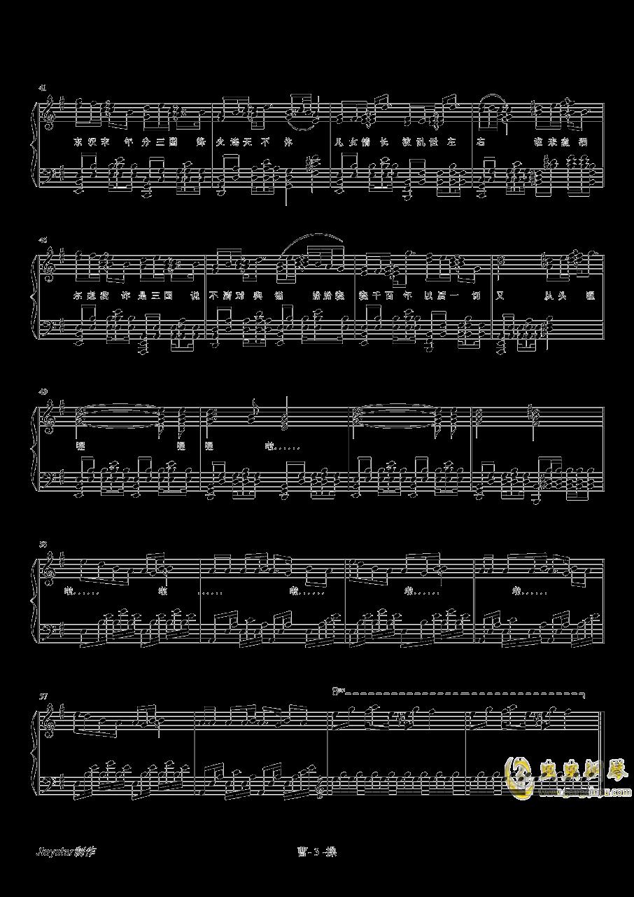 曹操钢琴谱 第3页