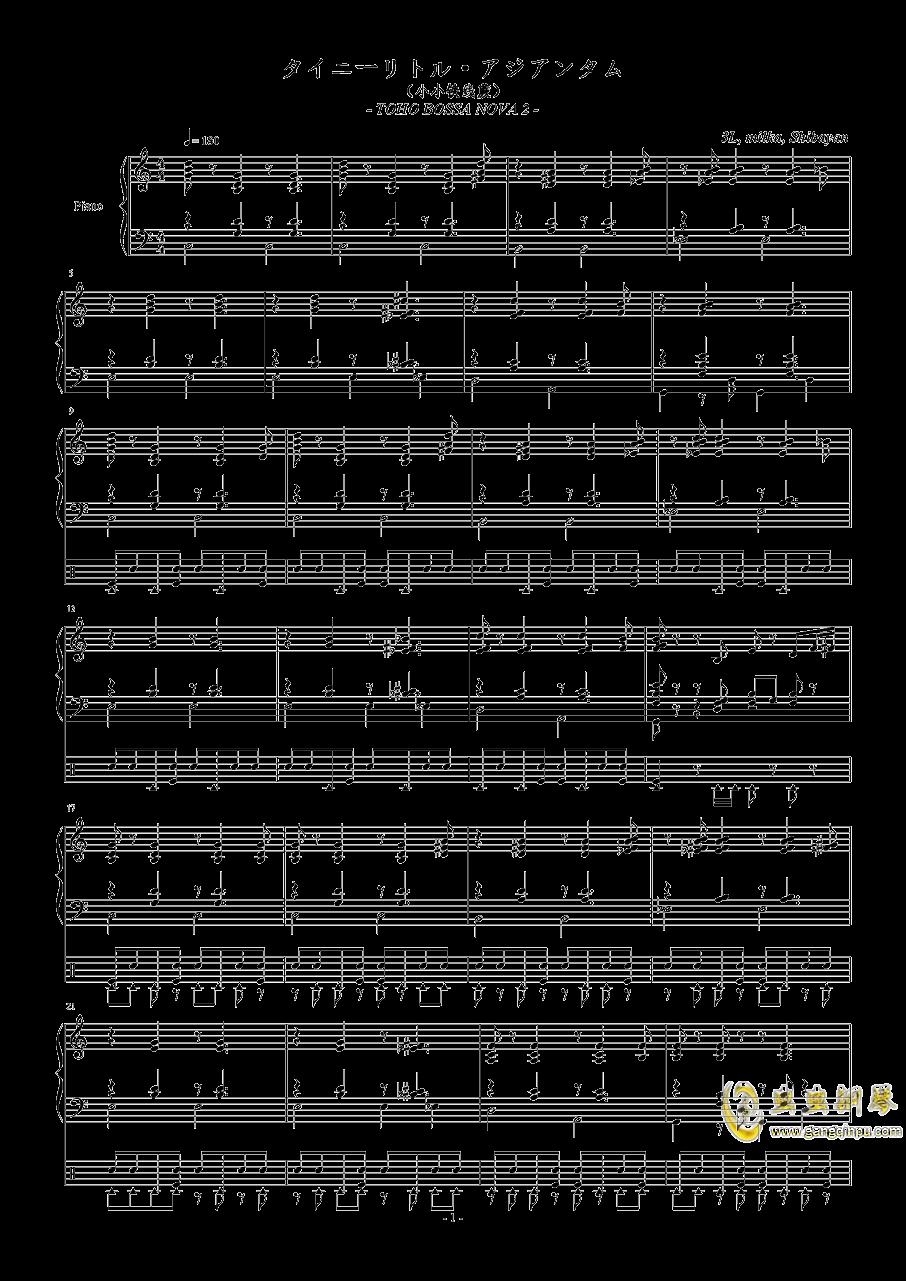 イニ�`リトル・アジアンタム钢琴谱 第1页