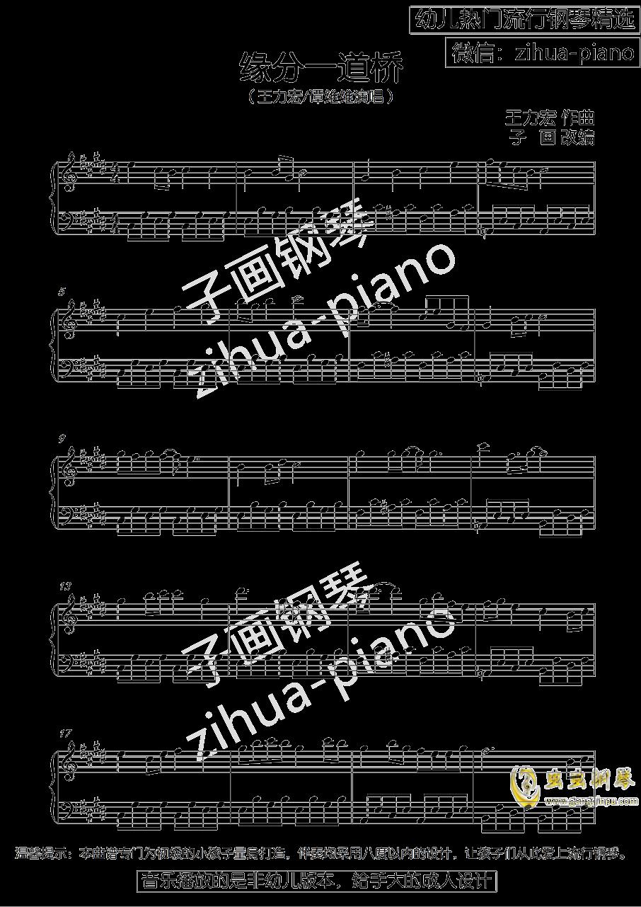 缘分一道桥钢琴谱 第1页