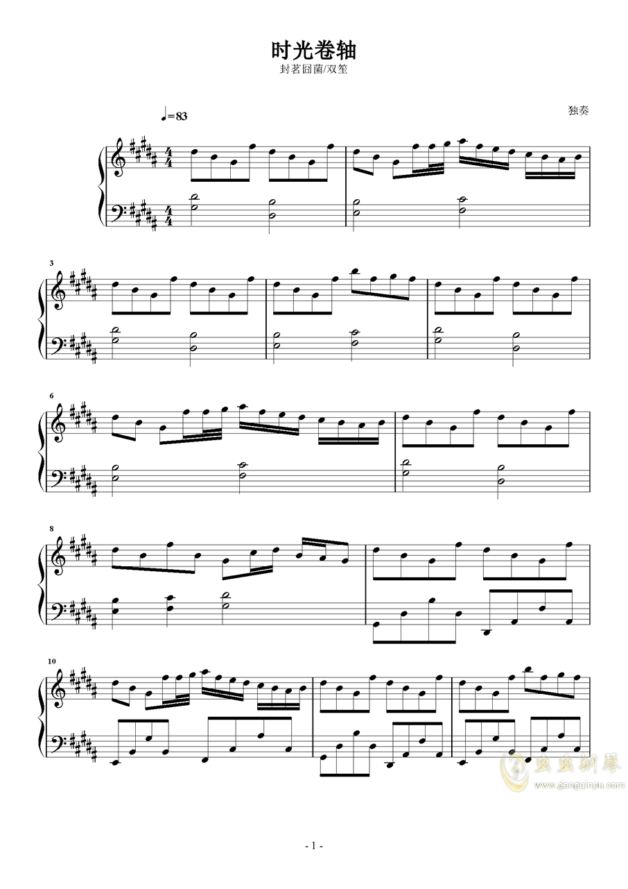 时光卷轴钢琴谱 第1页