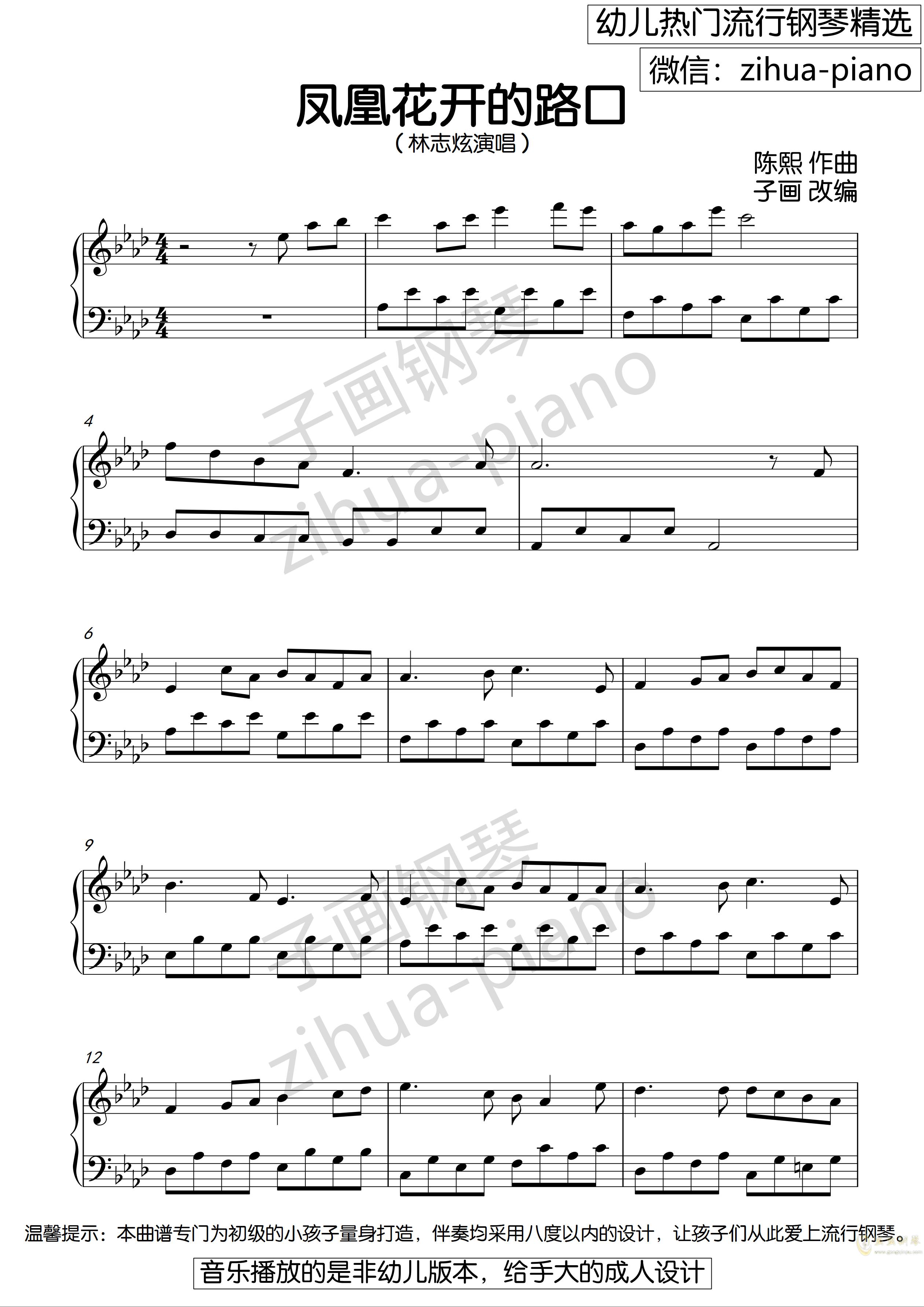 凤凰花开的路口钢琴谱 第1页