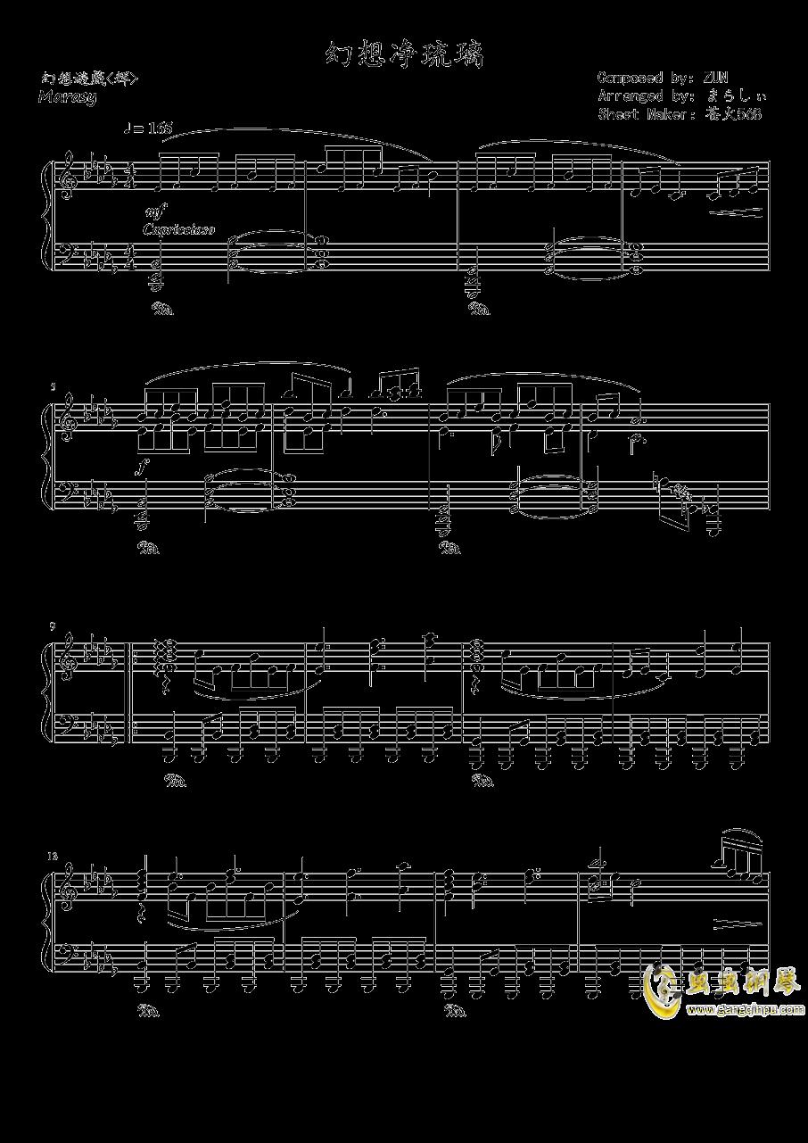 幻想净琉璃钢琴谱 第1页