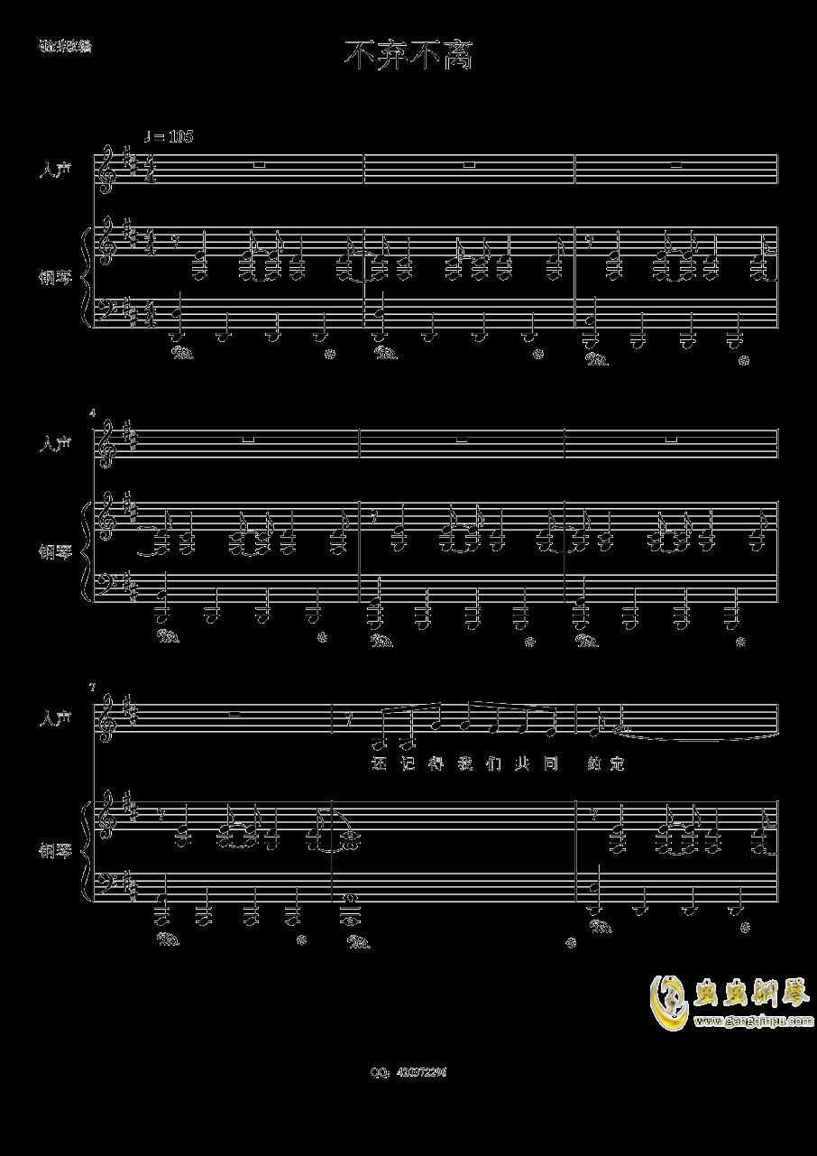 不弃不离钢琴谱 第1页
