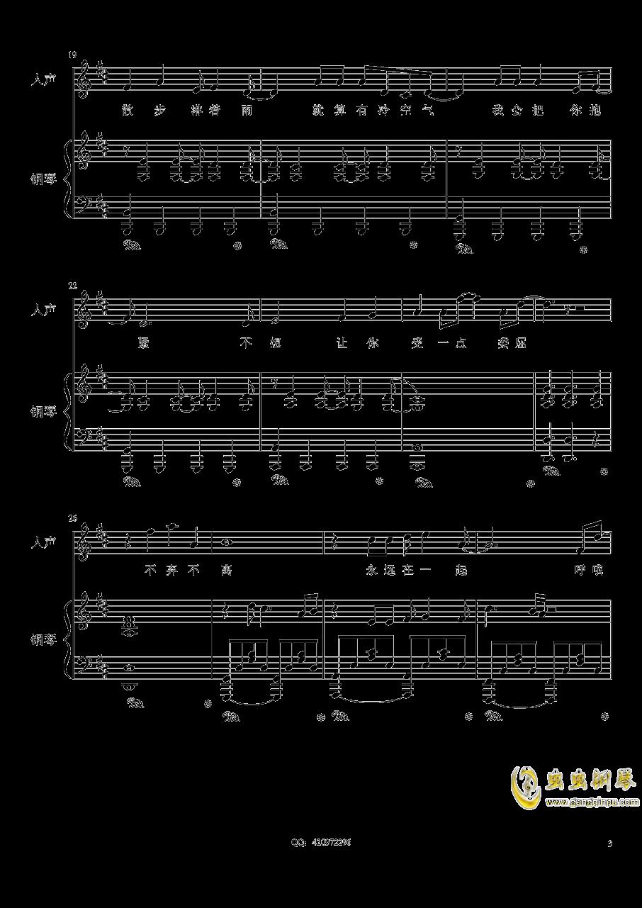 不弃不离钢琴谱 第3页