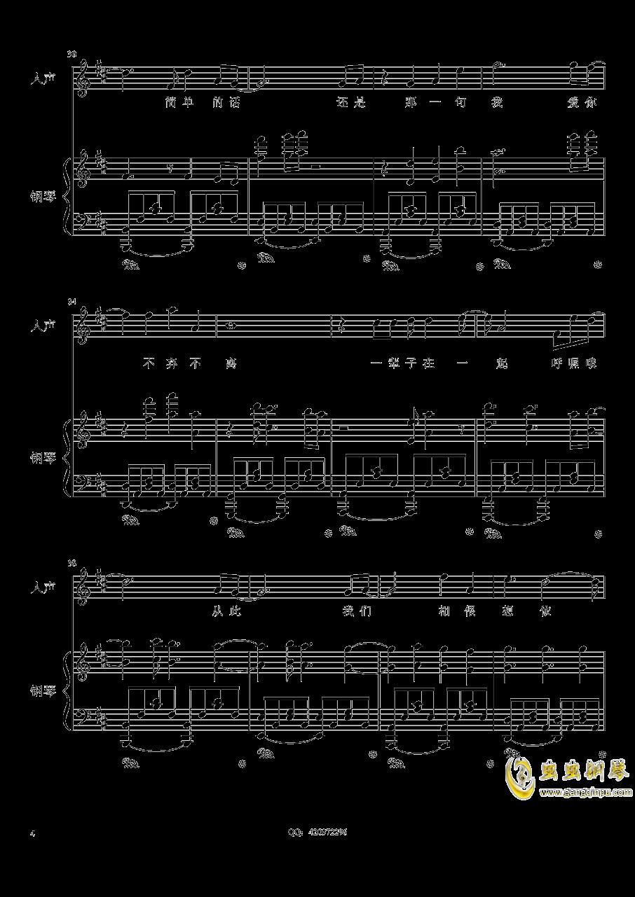 不弃不离钢琴谱 第4页
