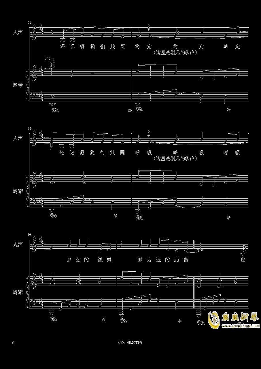 不弃不离钢琴谱 第6页