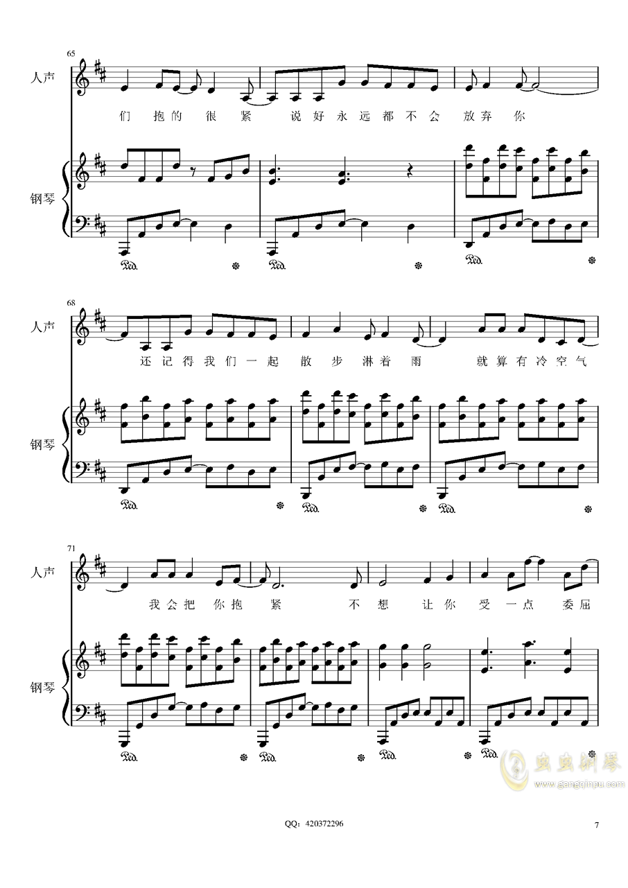 不弃不离钢琴谱 第7页