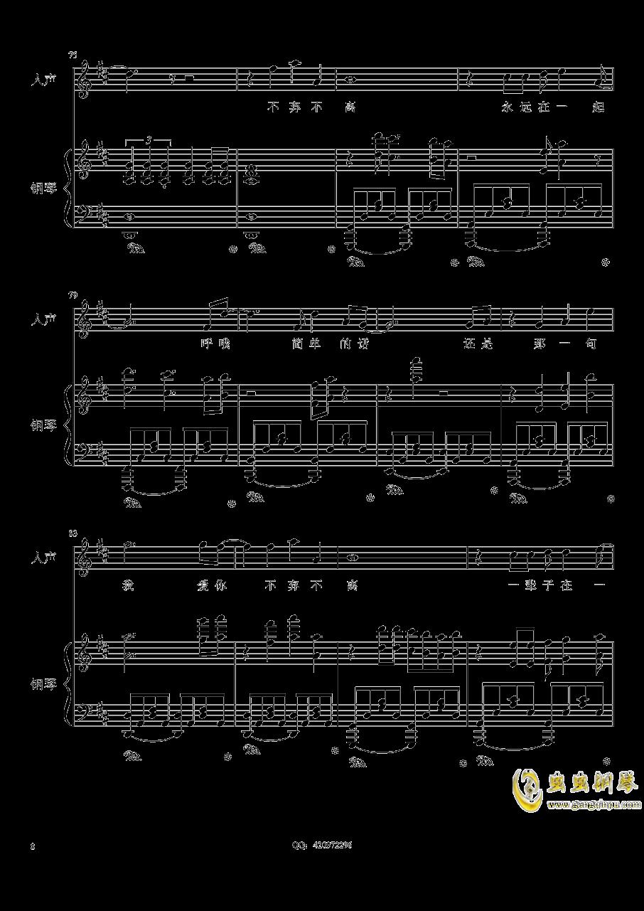 不弃不离钢琴谱 第8页