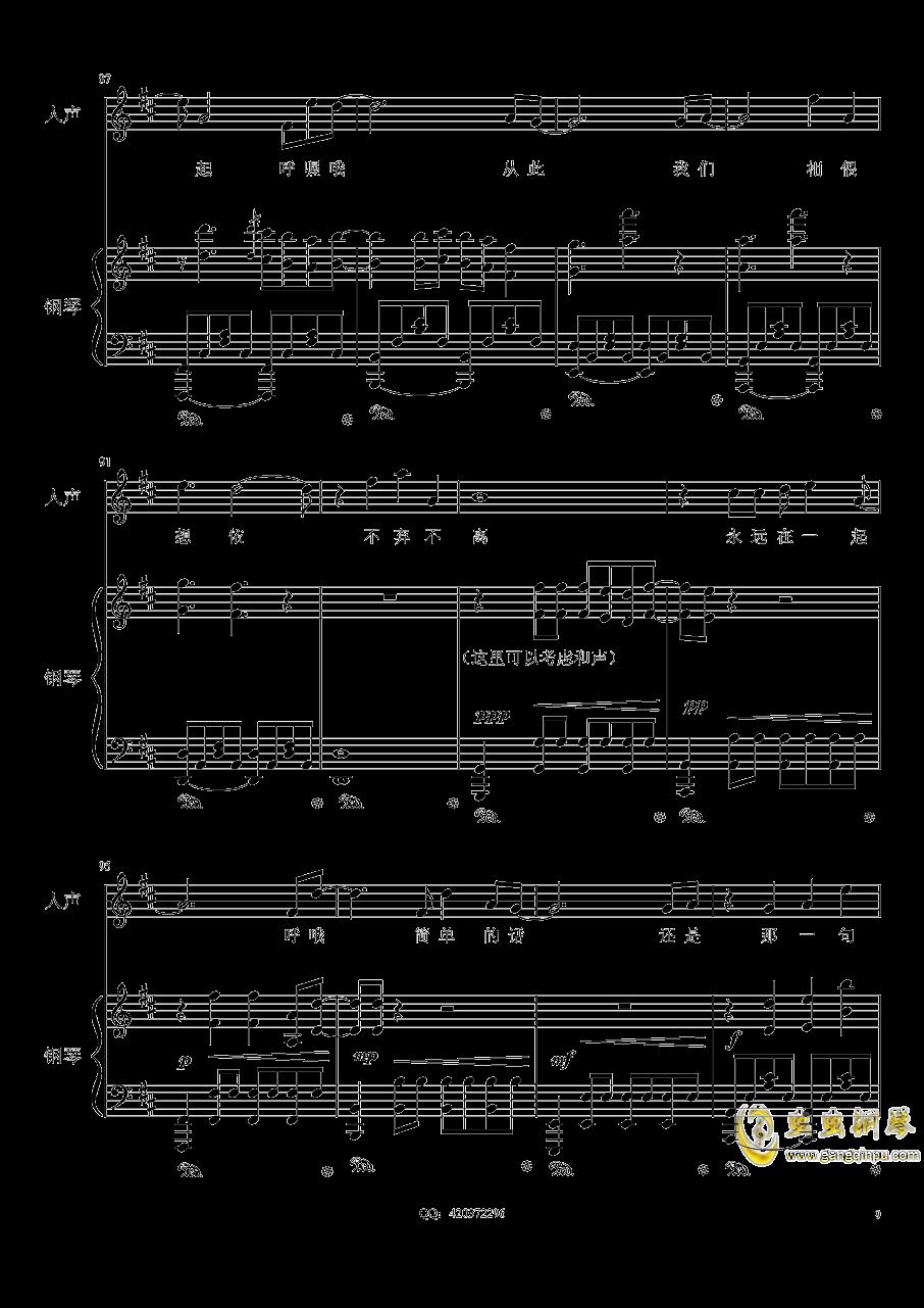 不弃不离钢琴谱 第9页