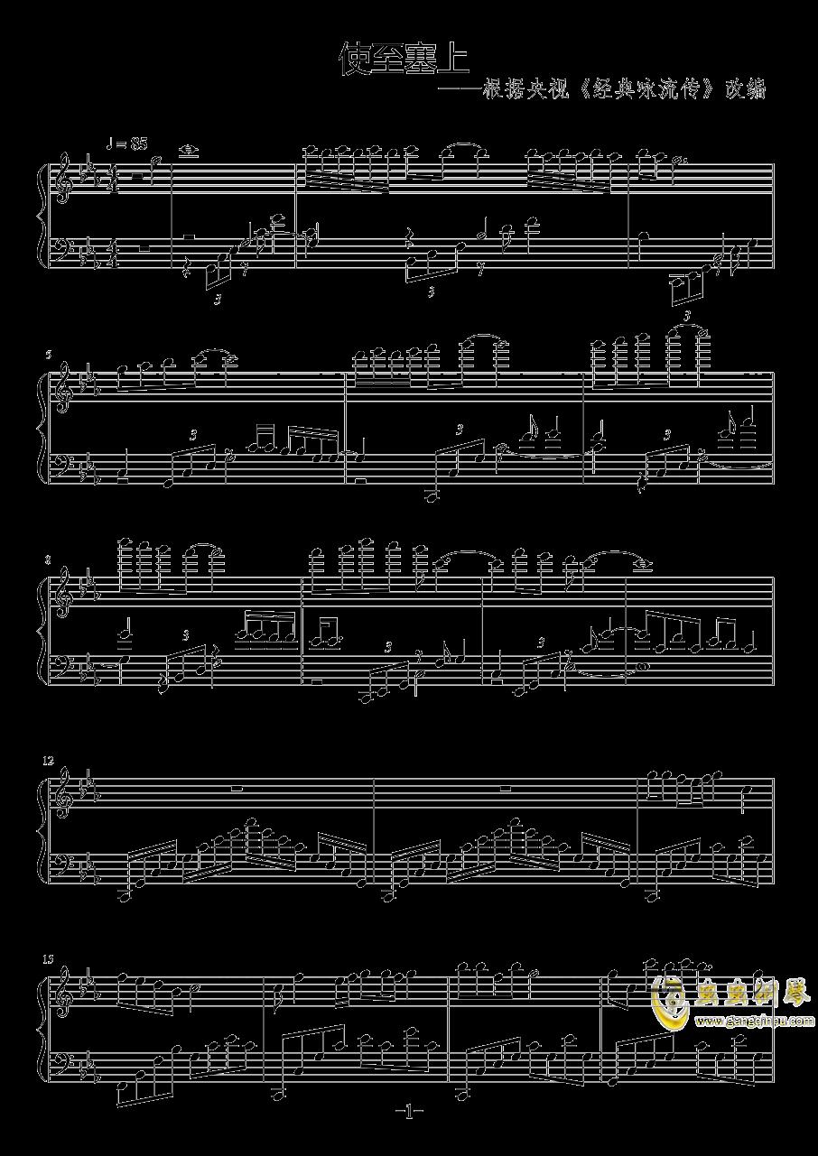 使至塞上钢琴谱 第1页