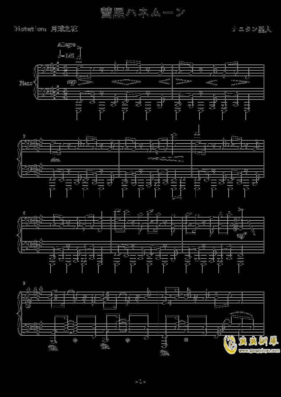 彗星ハネム�`ン钢琴谱 第1页