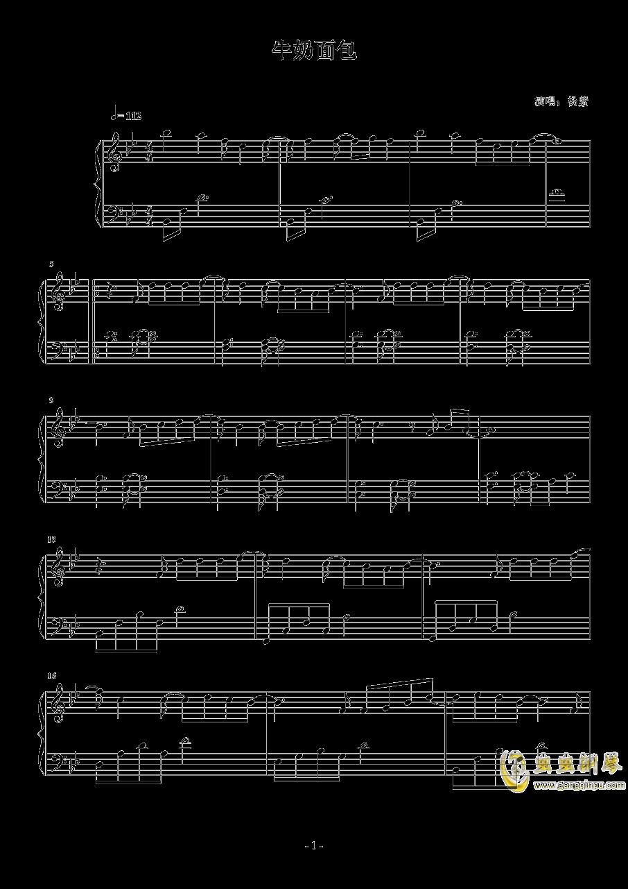 牛奶面包钢琴谱 第1页