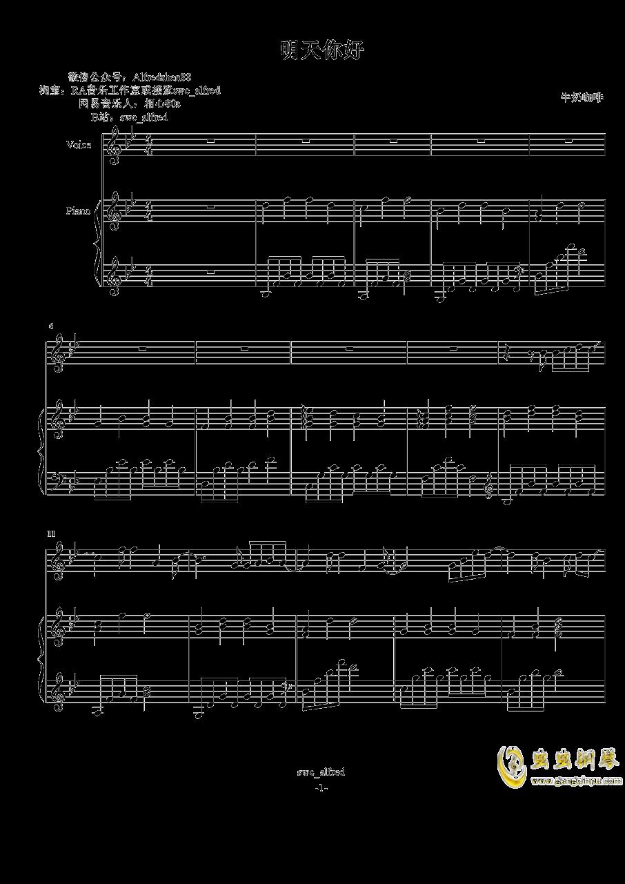 明天你好-伴奏钢琴谱 第1页