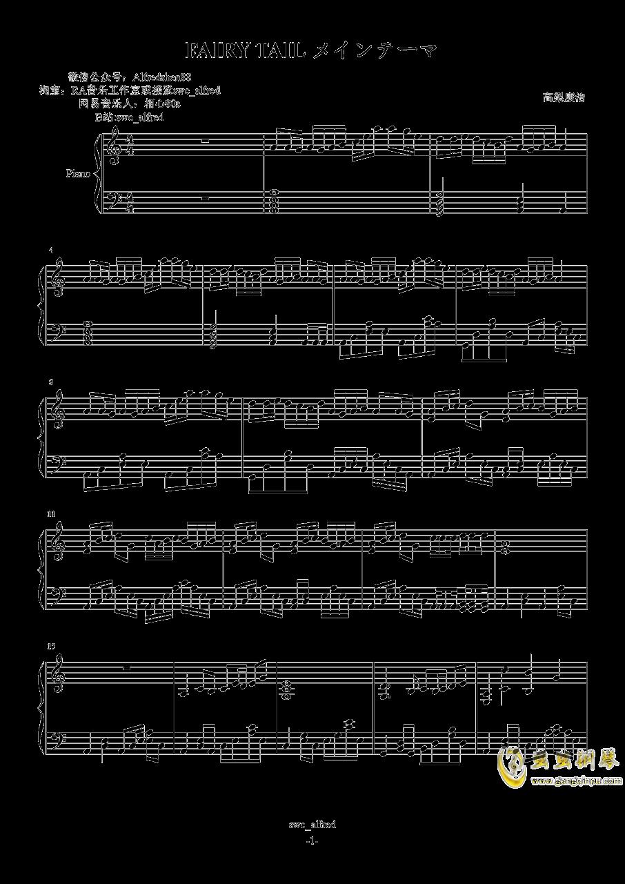 FAIRY TAIL メインテーマ钢琴谱 第1页