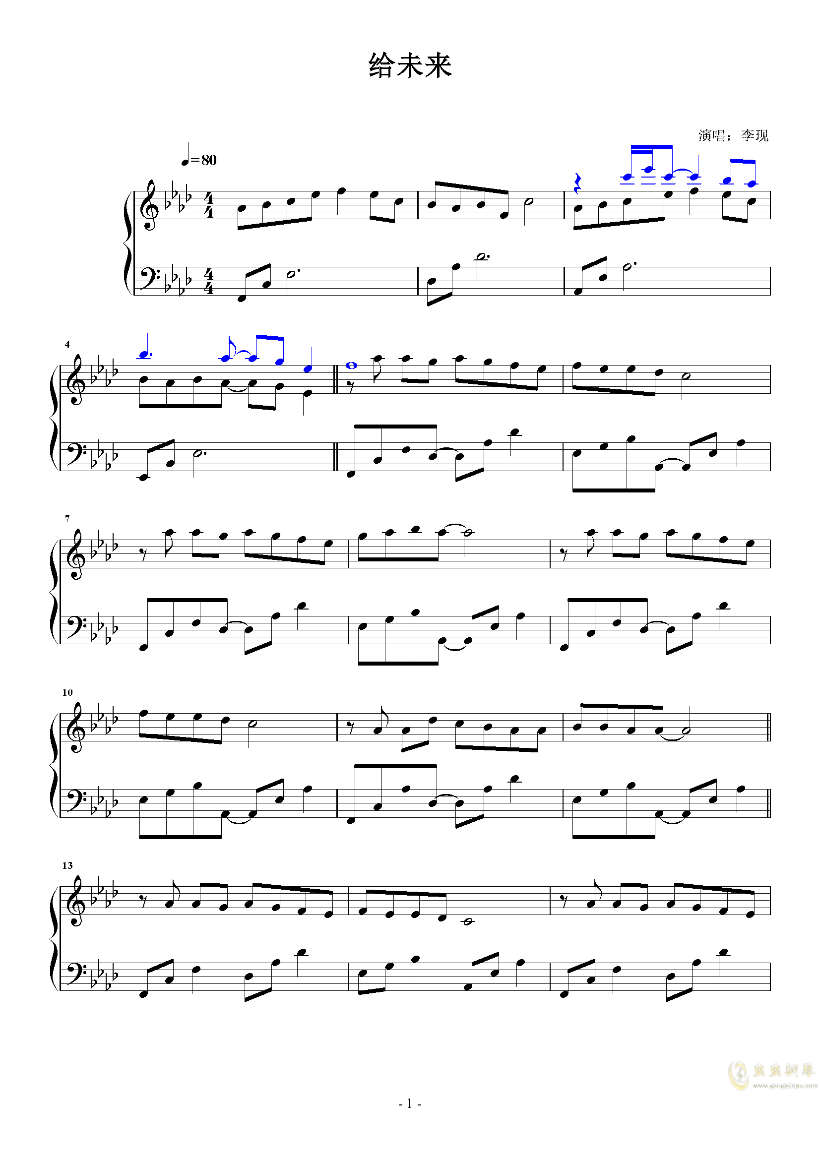 给未来钢琴谱 第1页