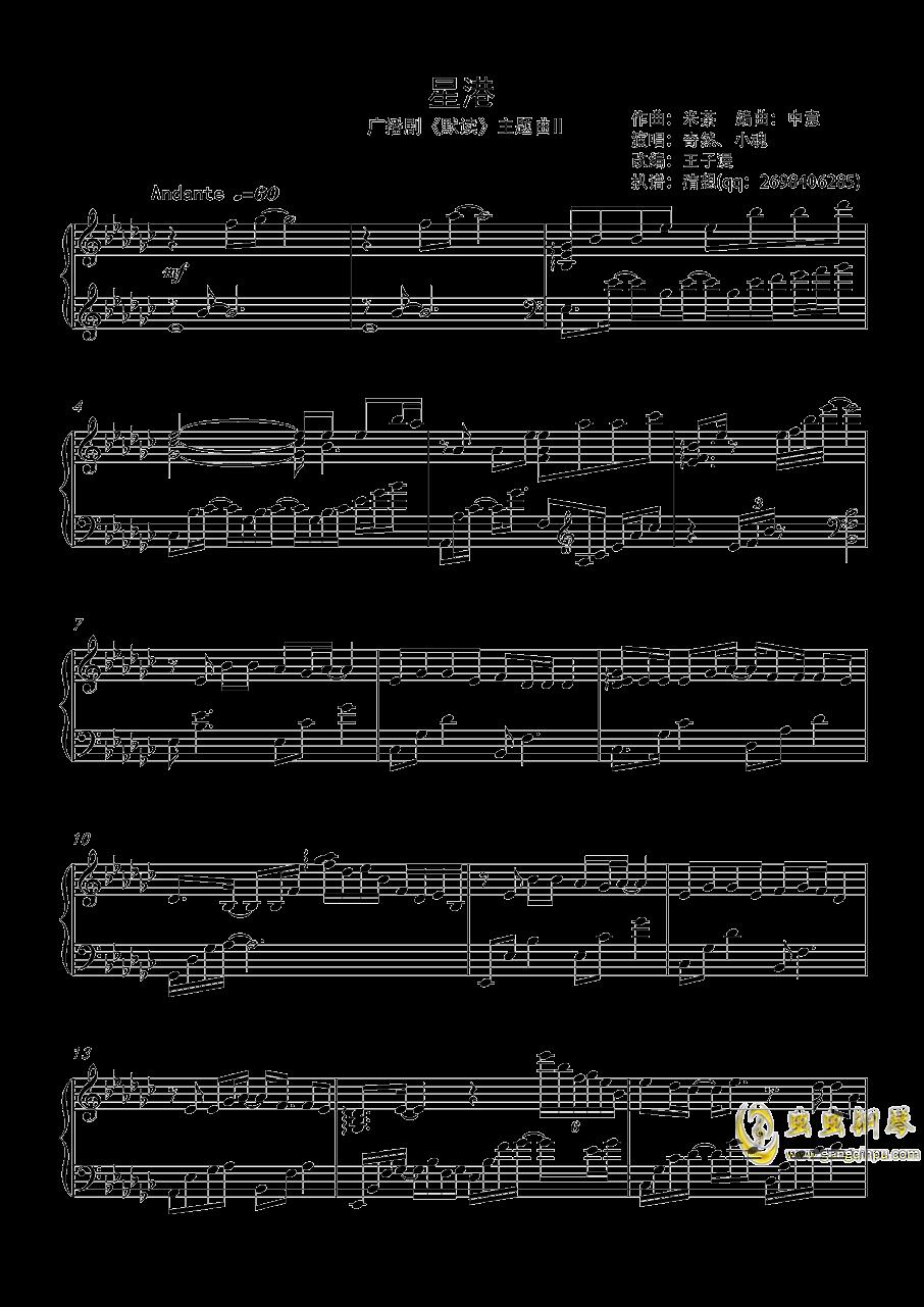 默读钢琴谱 第1页