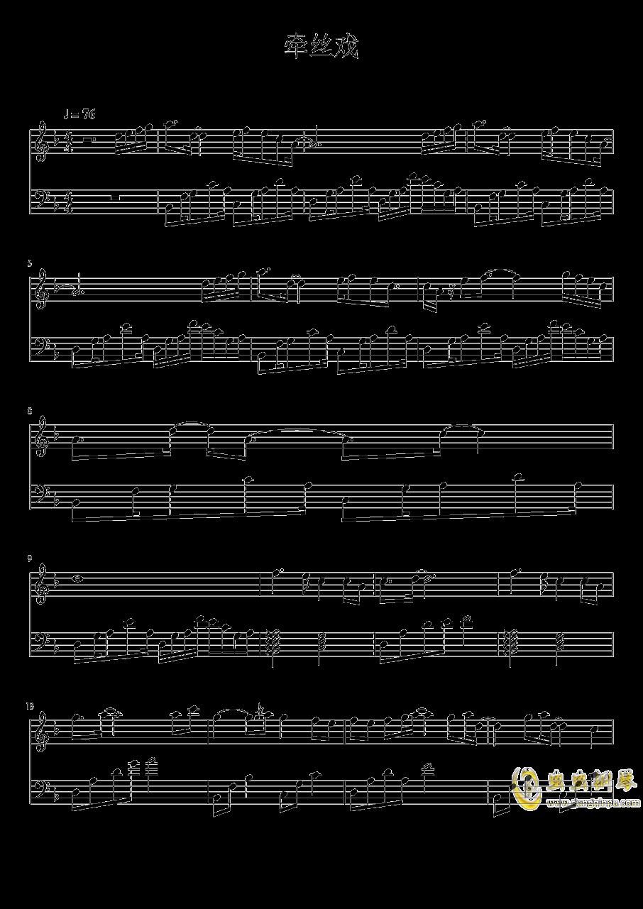 牵丝戏钢琴谱 第1页