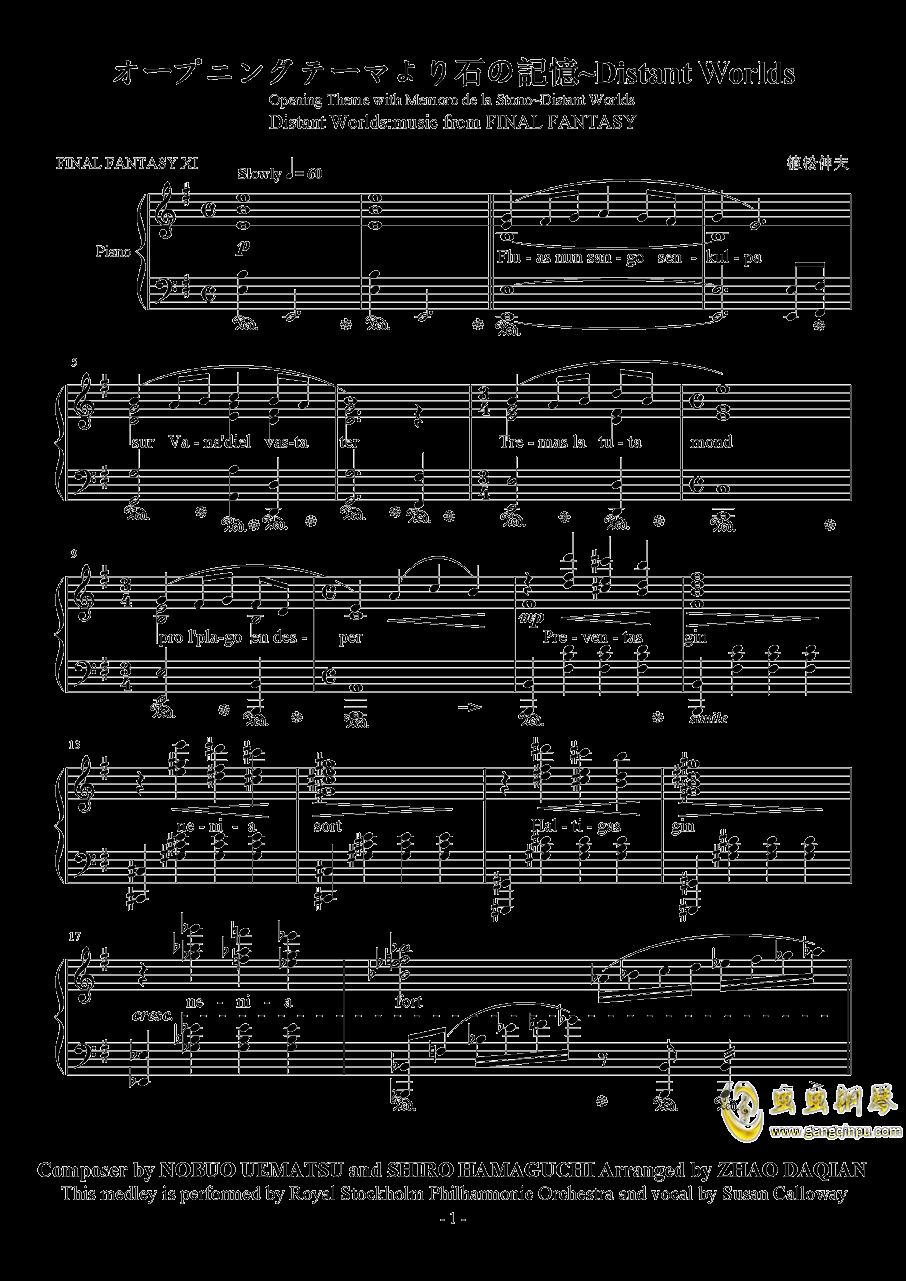 Distant Worlds钢琴谱 第1页